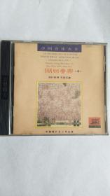 潮州音乐,玉壶买春,1993年中国唱片总公司发行CD, 香港压碟,IFPI 0915,碟片接近全新。  正版唱片不接受议价不包邮谢谢。 音像制品是可复制品,本店所卖出的音像制品一律不退不换,品相如图,请看清楚后再下单,都是正版唱片,不再回答是否正版的问题,感谢您的理解与支持!