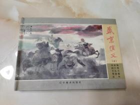盛京演义(上)