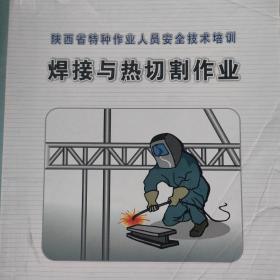焊接与热切割作业