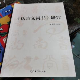 《伪古文尚书》研究 (作者签名本)