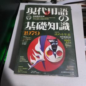 现代用语基础知识 外来语.略语总解说 1979(日文原版)
