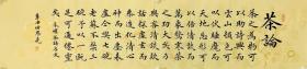 【保真】实力书法家田恩亮楷书精品:朱权《茶论》
