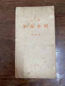 罕见新文学诗集《午夜小唱》(雷歌著,1945年初版,私藏有签名钤印)