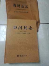 香河县志(1979-2008)2017年一版一印,仅3000册,