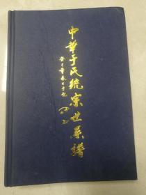中华于氏统宗世系谱--于氏春秋;第二集中华于世墓志铭集锦