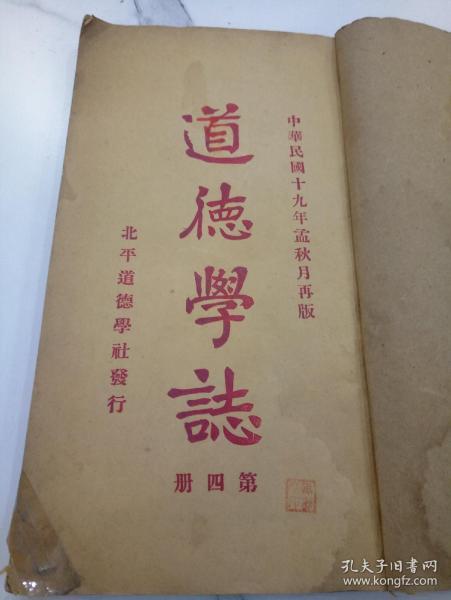 道德学志 第四册
