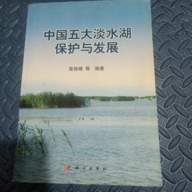 中国五大淡水湖保护与发展
