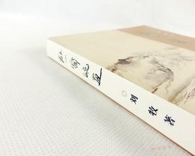 放心斋说画//中国名画草间偷活中国古代画论类编画构图艺术中国绘画史图鉴
