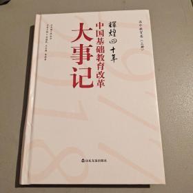 辉煌四十年:中国基础教育改革大事记高中教育卷(上册)一本,
