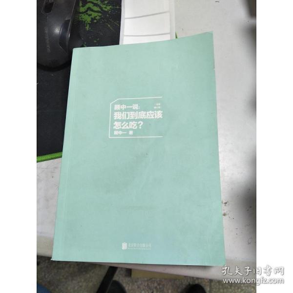 顾中一说:我们到底应该怎么吃?:高圆圆的营养师顾中一 写给中国家庭的日常营养全书 一本书搞定你的全部疑问
