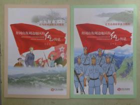 红色经典故事系列漫画 井冈山及周边地区的红色传说(一 二两册合售)