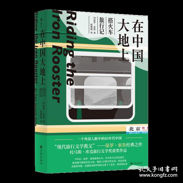 在中国大地上:搭火车旅行记
