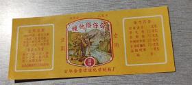 六十年代药标(维他赐保命)工农兵图案.