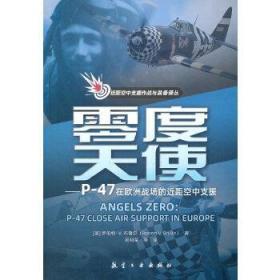 零度天使:P-47在欧洲战场的近距空中支援