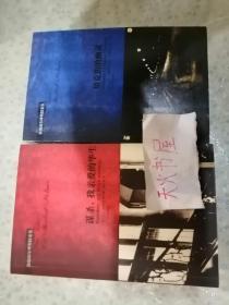 新编福尔摩斯探案集:谋杀我亲爱的华生+贝克街的幽灵 共两册 可单售   品相如图