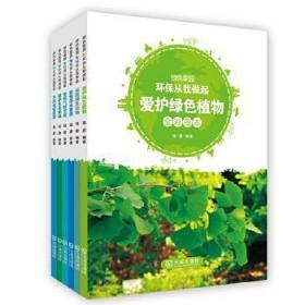 爱护绿色植物:全彩图本