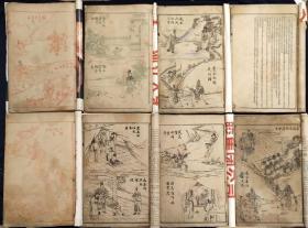 【孔网孤本】绘图三国志演义 全八卷 竹纸石印本 民国