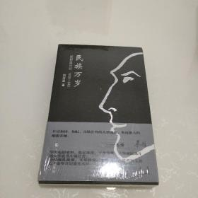 民族万岁:郑君里日记 1939-1940<未拆封>