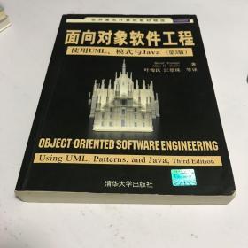面向对象软件工程:使用UML、模式与Java