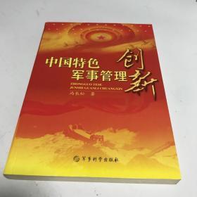 中国特色军事管理创新