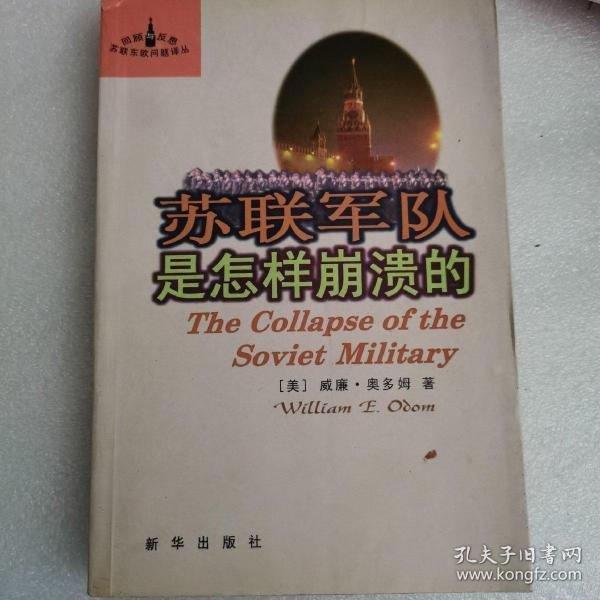 苏联军队是怎样崩溃的
