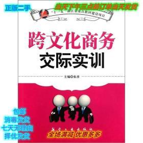 跨文化商务交际实训张彦航空工业出版社9787802437838