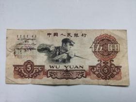 三版人民币;5元、五元、伍圆(特殊版:炭黑,尾号6605)