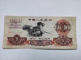 三版人民币;5元、五元、伍圆(特殊版:炭黑,尾号7576)