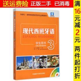 现代西班牙语3学生用 9787 董燕生 外语教学与研究出版社