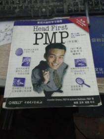 Head First PMP:第二版 9787512316447
