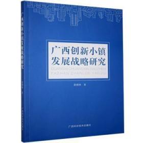 全新正版图书 广西创新小镇发展战略研究黄柳林广西科学技术出版社9787555111399特价实体书店