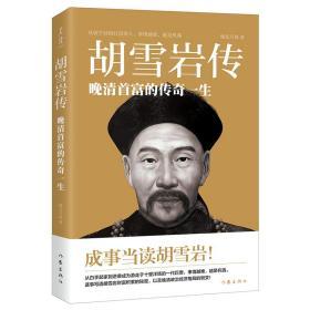 正版全新胡雪岩传 晚清首富的传奇一生 作家出版社