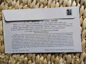 【超珍罕 何家英 签名 钤印】廖仲恺诞生一百一十周年 首日封 (何老师是本首日封 设计者)==== 1987 举报 放心购买,来自知名藏品群,保真~~~