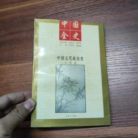 中国元代政治史-94年一版一印