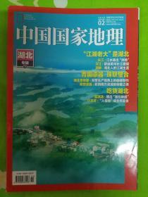 中国国家地理杂志2019年2期  湖北专辑下