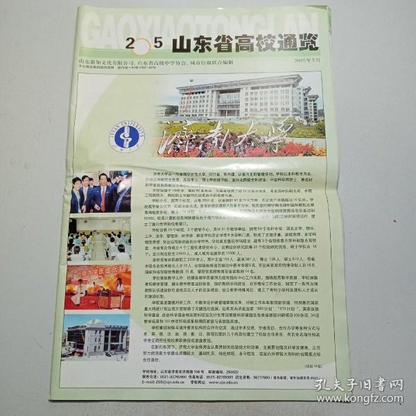 老报纸: 2005山东省高校通览