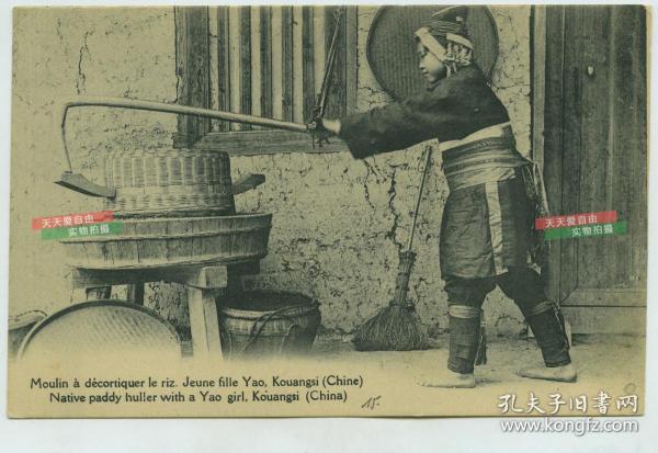清末民初广西瑶族女孩手推磨磨面老明信片一张