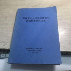 福建省中尺度灾害性天气预报技术研究文集