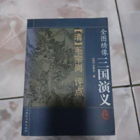 全图绣像三国演义(上)