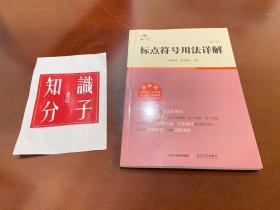 标点符号用法详解(修订版最新版)/语文知识小丛书