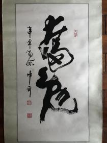 武中奇(1907—2006),山东长清(今山东省济南市长清区)人。曾任江苏省人民代表大会常务委员会委员,江苏省画院副院长,中国书法家协会理事,中国书协江苏分会主席。