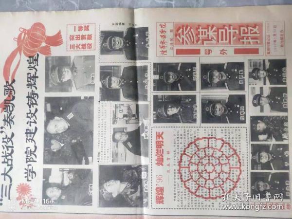 1997年1月30日陆军参谋学院,参谋导报,号外,江泽民题,三大战役功臣榜 ,96年立功榜