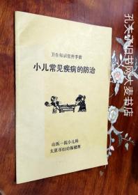 《卫生知识宣传手册.小儿常见病的防治》山医一院小儿科.太原市妇幼保健所