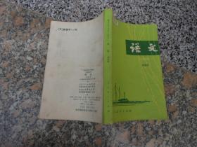 职业高级中学课本 语文第四册