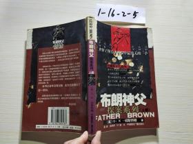 布朗神父探案系列(上册)