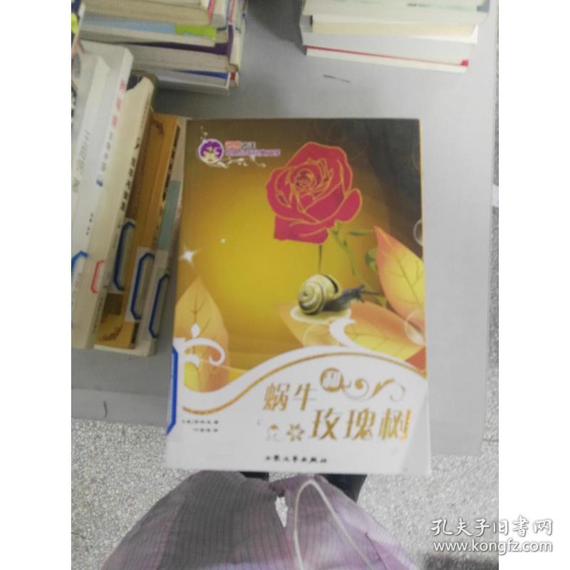 正版蜗牛和玫瑰树 9787801711083[丹麦]安徒生著叶君健  译