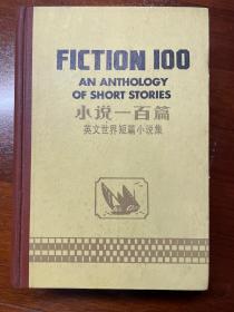 Fiction 100 小说一百篇