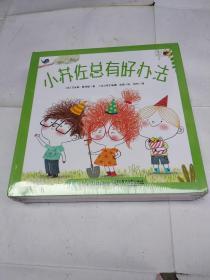 小猛犸童书:小苏佐总有好办法(精装套装共5册)(3-6岁适读)【未拆封】