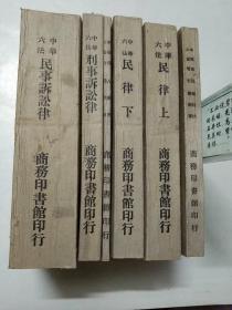 《中华六法》 6册一套全,民国11年版 商务印书馆发行 法律学珍贵史料