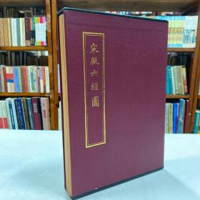 《宋版六经图 》一函六册全 平装16开,带硬函套 . 品好